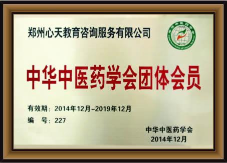 中华中医药学会团体会员