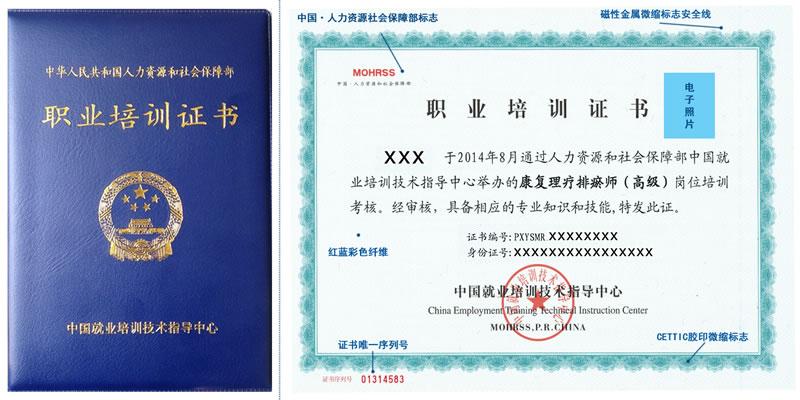 -中国康复理疗排瘀师项目管理中心