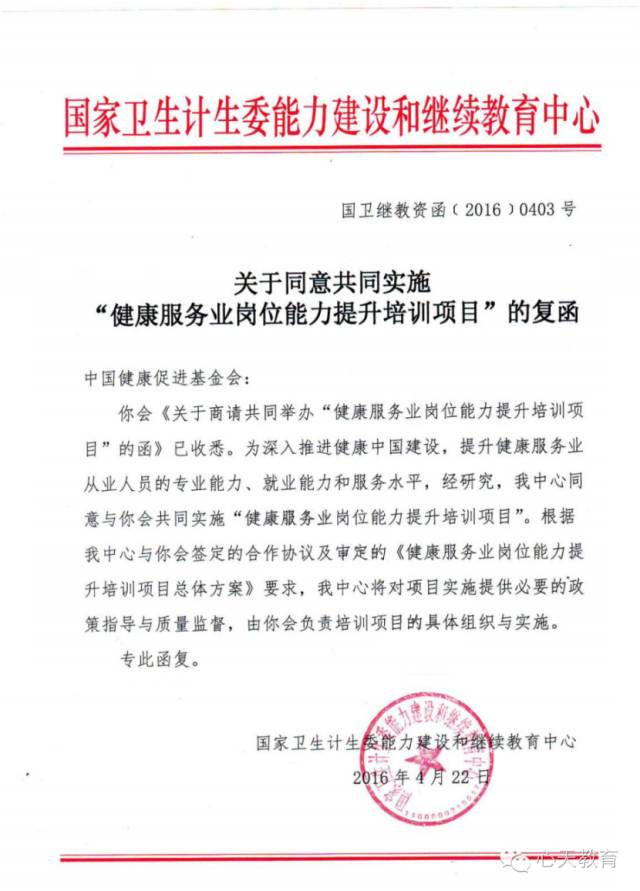 中医排瘀技术培训项目