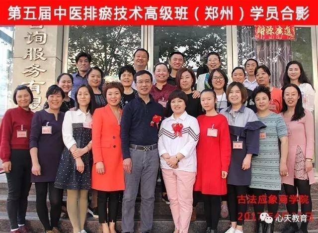 第五届中医排瘀技术高级班(郑州)学员合影