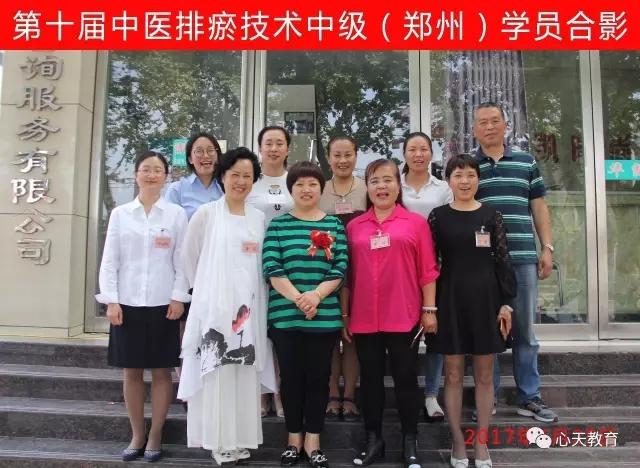 第十届中医排瘀技术中级(郑州)学员合影