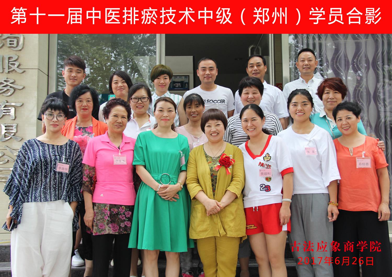 第十一届中医排瘀技术中级(郑州)学员合影