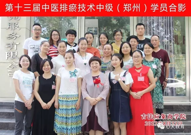 第十三届中医排瘀技术中级(郑州)学员合影