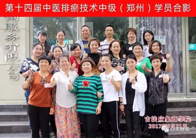 第十四届中医排瘀技术中级(郑州)学员合影