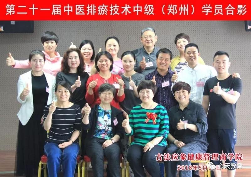 第二十一届中医排瘀技术中级(郑州)学员合影