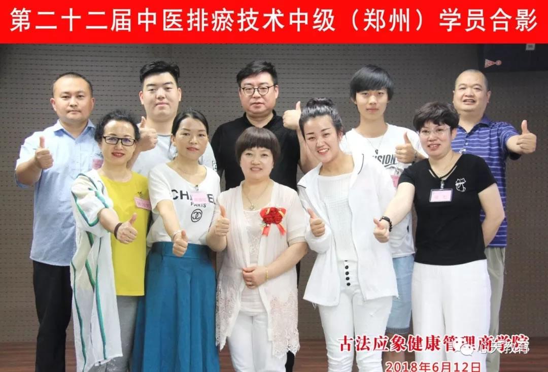 第二十二届中医排瘀技术中级(郑州)学员合影