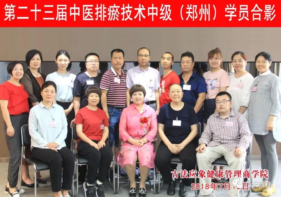第二十三届中医排瘀技术中级(郑州)学员合影