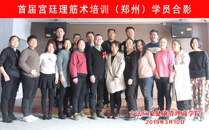 首页宫廷理筋术培训(郑州)学员合影