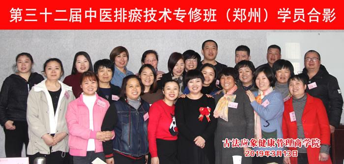 第三十二届中医排瘀技术专修班(郑州)学员合影