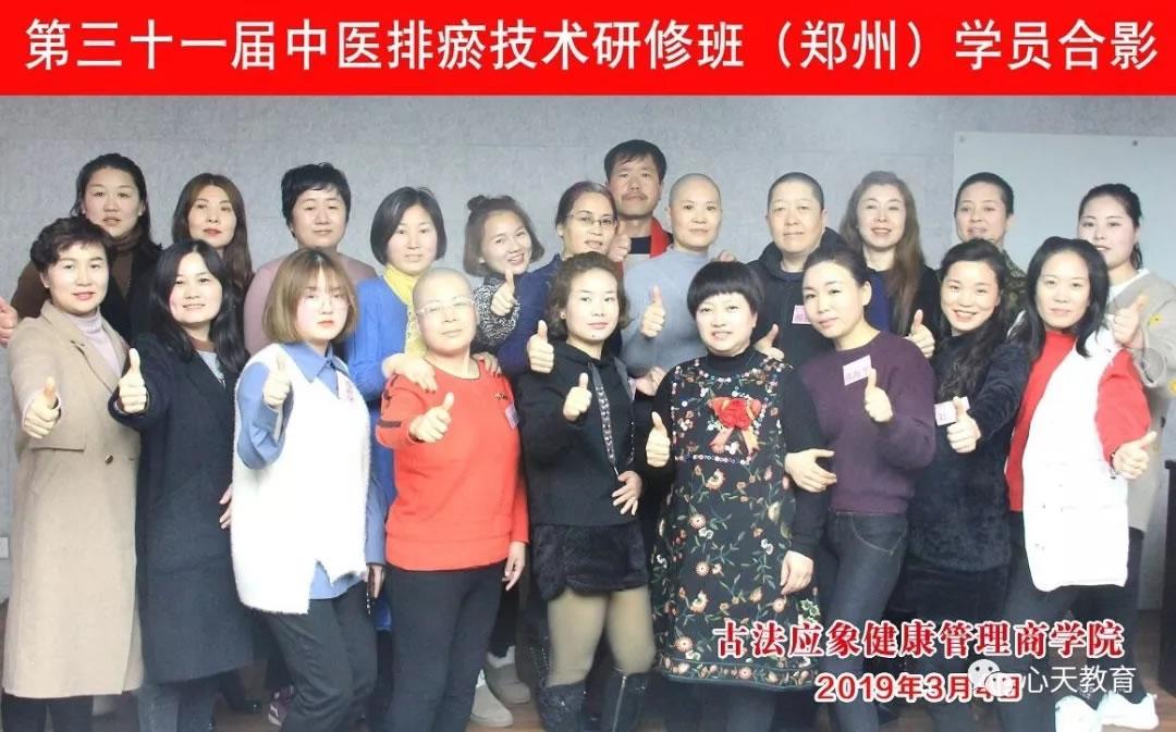 第三十一届中医排瘀技术研修班(郑州)学员合影