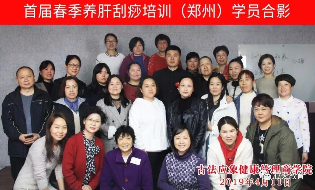 首届春季养肝刮痧培训(郑州)学员合影