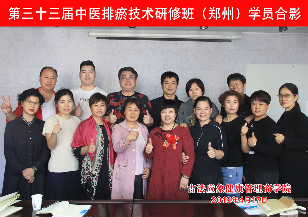 第三十三届中医排瘀技术研修班(郑州)学员合影